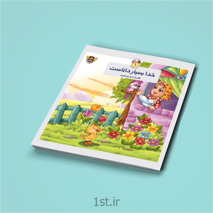 کتاب خدا بسیار داناست نویسنده غلامرضا حیدری ابهری