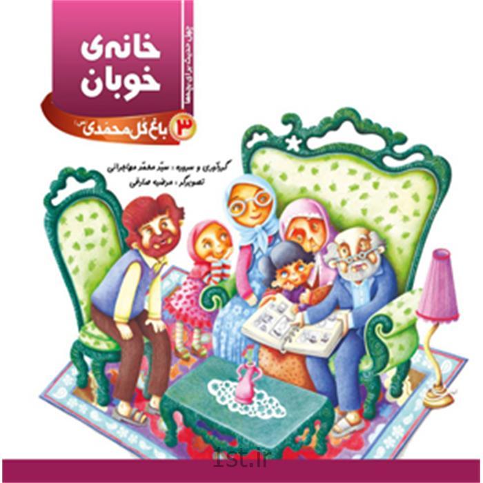 کتاب آموزشی خانه خوبان گردآورنده سید محمد مهاجرانی