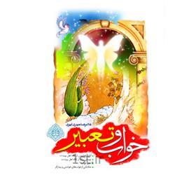 کتاب خواب و تعبیر نویسنده غلامرضا حیدریابهری