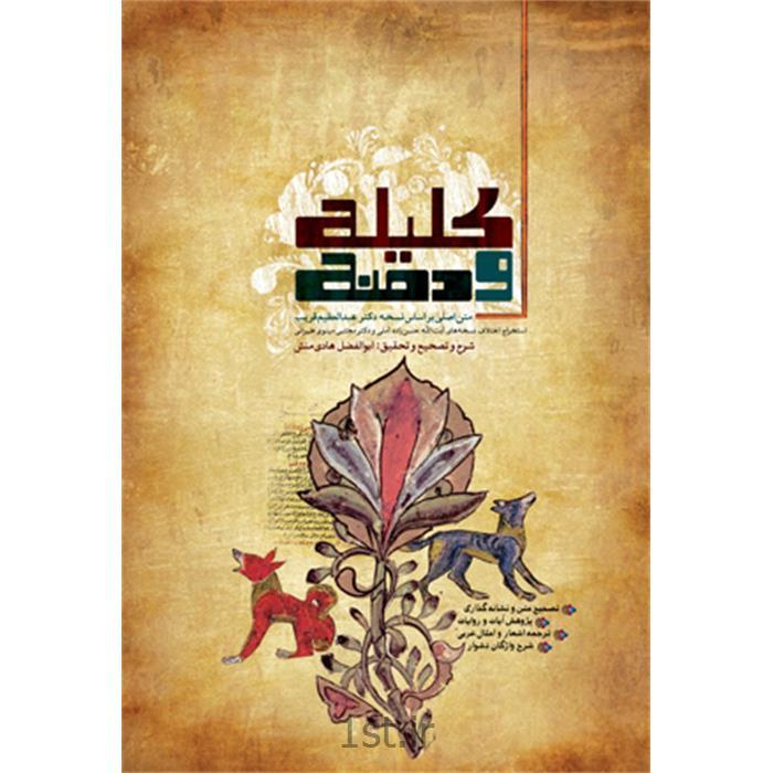 کتاب کلیله و دمنه نویسنده ابوالفضل هادی منش