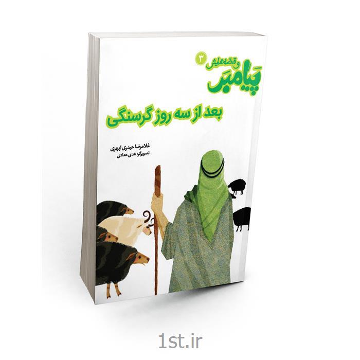 عکس کتابکتاب داستانی پیامبر وقصه هایش 3نویسنده حجت الاسلام حیدری ابهری
