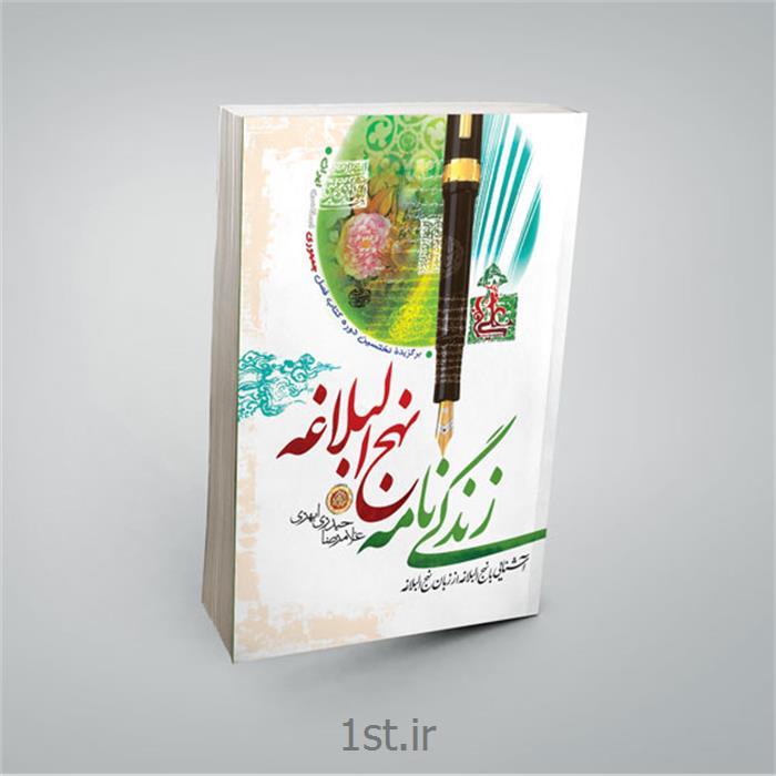 عکس کتابکتاب زندگینامه نهج البلاغه نویسنده غلامرضا حیدری ابهری