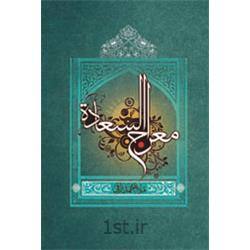 کتاب معراج السعادة نویسنده ملا احمد نراقی