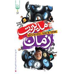 عکس کتابکتاب مدیریت زمان نویسنده منصور توکلىنیا