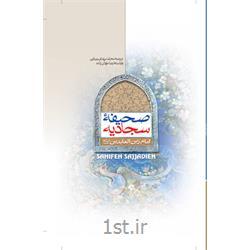 کتاب صحیفه سجادیه (وزیری)مولف محمدمهدی رضایی