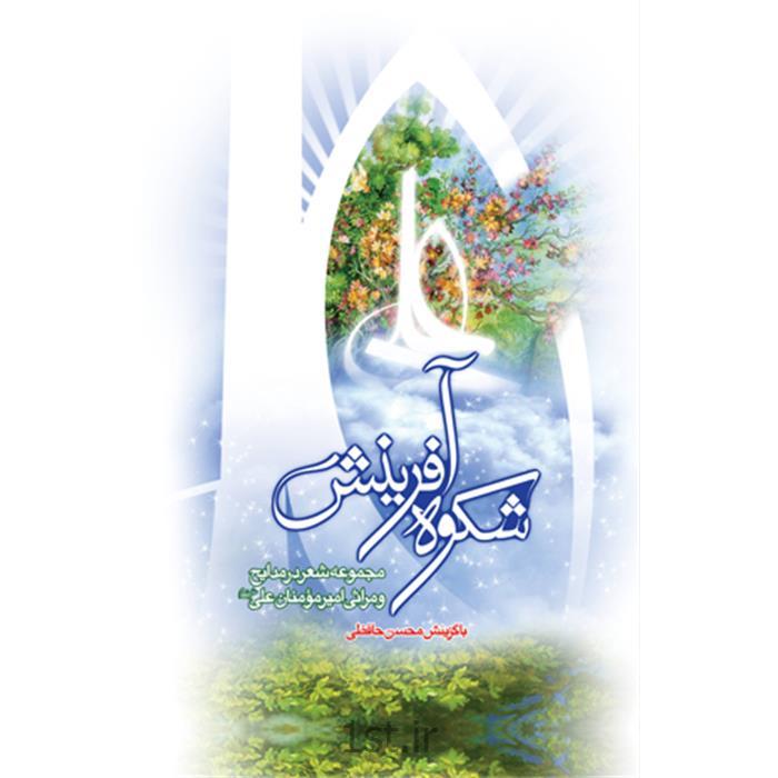 کتاب شعر شکوه آفرینش نویسنده محسن حافظی