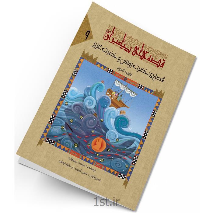 کتاب قصه حضرت یونس و عزیز