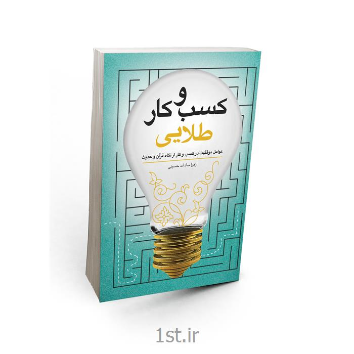 عکس کتابکسب و کار طلایی نوشته زهرا سادات حسینی