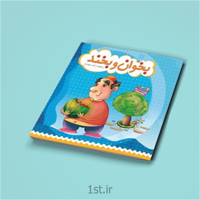 کتاب بخوان و بخند نوشته زینب محمودی