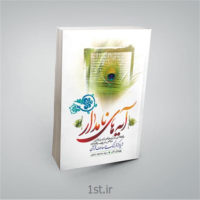 کتاب آیههای نامدار تهیه مرکز فرهنگ و معارف قرآن