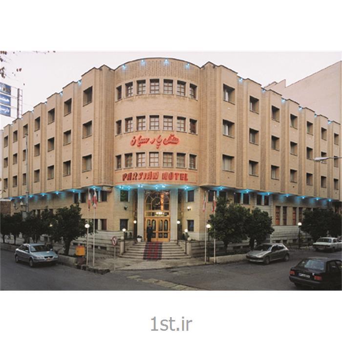 رزرو آنلاین هتل پارسیان شیراز