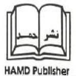 لوگو شرکت فرهنگی انتشاراتی حمد