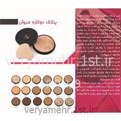 پنکک گریم و آرایشی مروان خیر M11