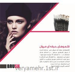 عکس فرچه های آرایشیقلمو مروان خیر شماره 4