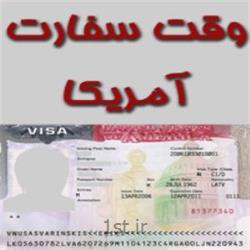 وقت سفارت و اخذ ویزای آمریکا