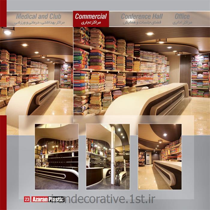 طراحی مرکز تجاری و اجرای سقف پوش و دیوارپوش طرحدار اداری آذران پلاستیک رنگ پانل کرم و قهوه ای