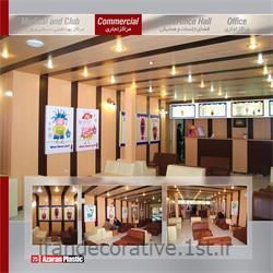 مرکز تجاری با طراحی دیوارکوب و سقف پوش با با دیوارپوش پی وی سی آذران پلاستیک رنگ کرم و قهوه ای