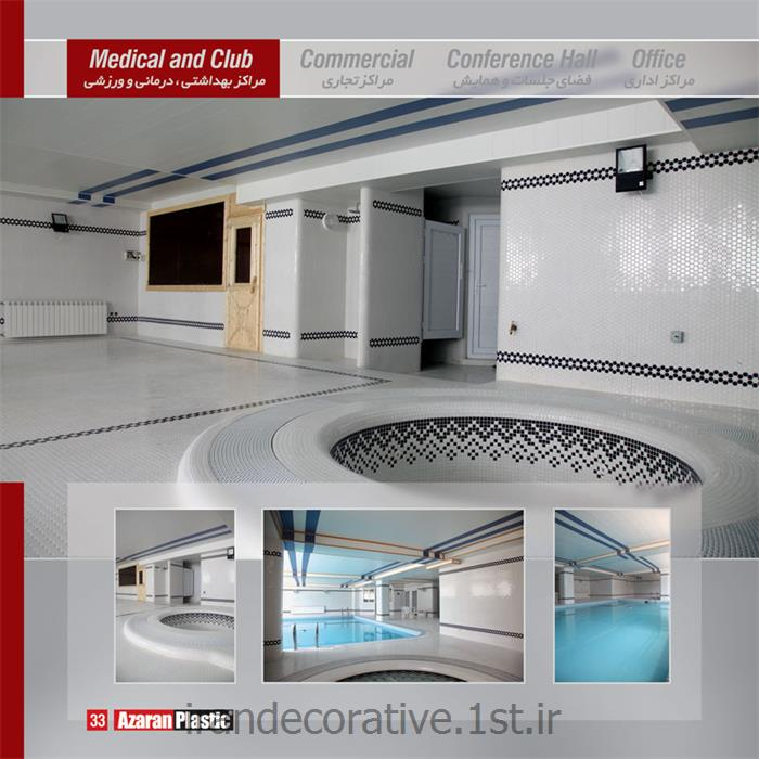 فضای ورزشی و اجرای سقف پوش و دیوار کوب طرحدار با divar poosh pvc آذران پلاستیک رنگ پانل سفید و آبی