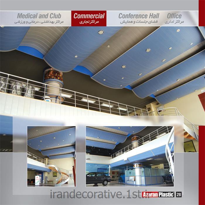 سقف کاذب طرحدار رنگ آبی آذران پلاستیک