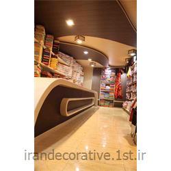 سقف پوش و دیوارپوش طرحدار فضای تجاری(ایران دکوراتیو) با دیوارپوش pvc آذران پلاستیک رنگ پانل کرم و قهوه ای