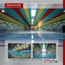 سقف پوش و دیوار کوب طرحدار استخر با divar poosh pvc آذران پلاستیک رنگ پانل زردو قرمز و آبی