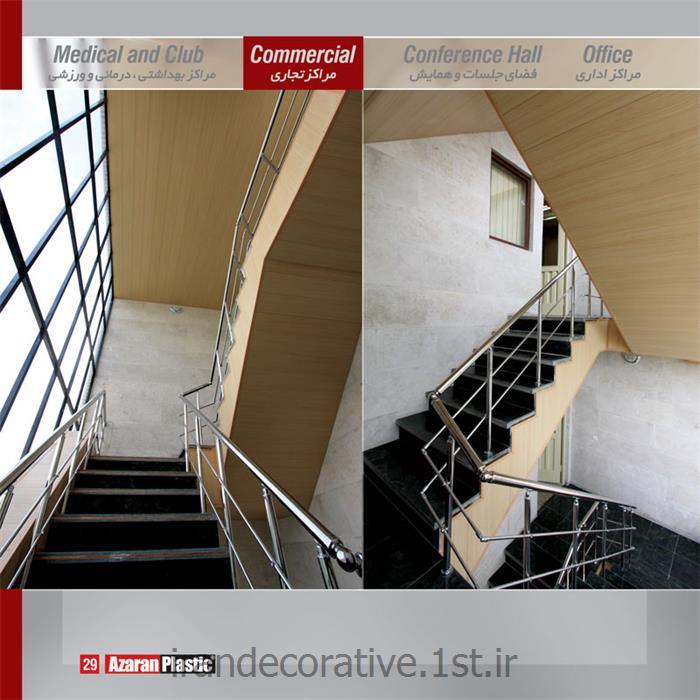 راهپله تجاری با اجرای دیوارپوش و سقفپوش با divar poosh pvc آذران پلاستیک رنگ پانل کرم