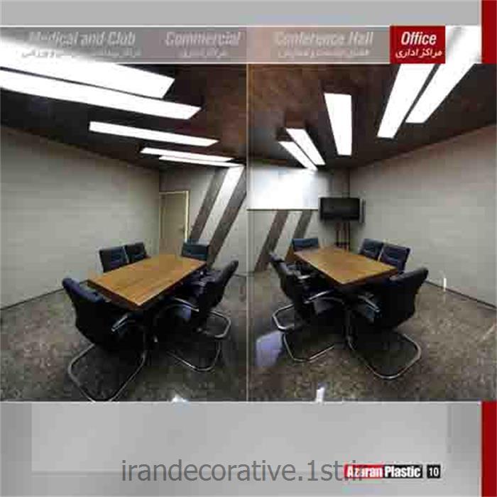 طراحی اتاق کنفرانس با سقف پوش و دیوارپوش pvc آذران پلاستیک رنگ پانل کرم و قهوه ای