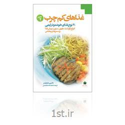 کتاب غذاهای کمچرب-جلد دوم