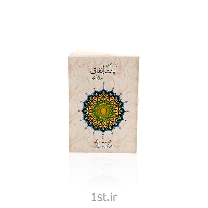 عکس سایر منابع آموزشیکتاب آیات انفاق در قرآن کریم