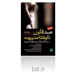 کتاب صد قانون نانوشته مدیریت