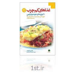 عکس سایر منابع آموزشیکتاب غذاهای کمچرب-جلد اول