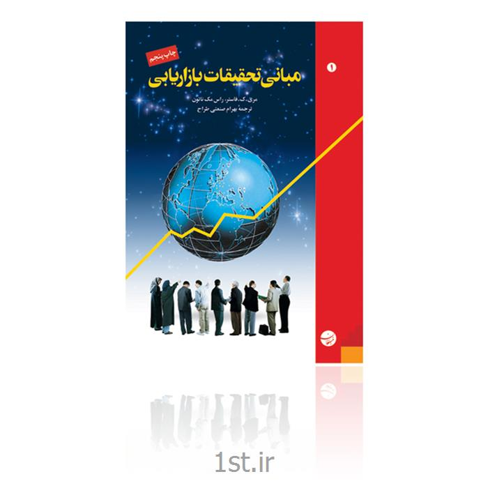 کتاب مبانی تحقیقات بازاریابی<