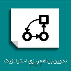 عکس مشاوره مدیریتتدوین برنامه ریزی استراتژیک strategic planning
