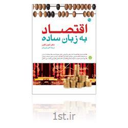 کتاب اقتصاد به زبان ساده