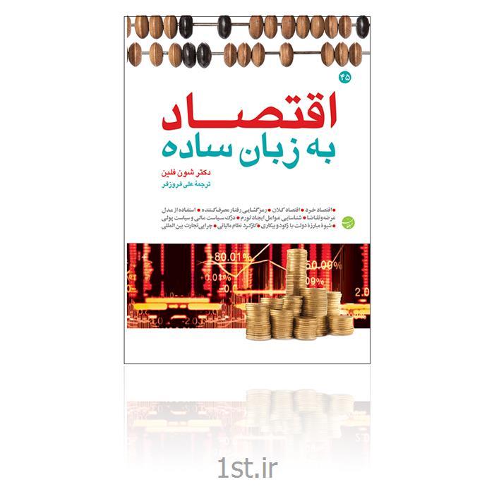 عکس سایر منابع آموزشیکتاب اقتصاد به زبان ساده