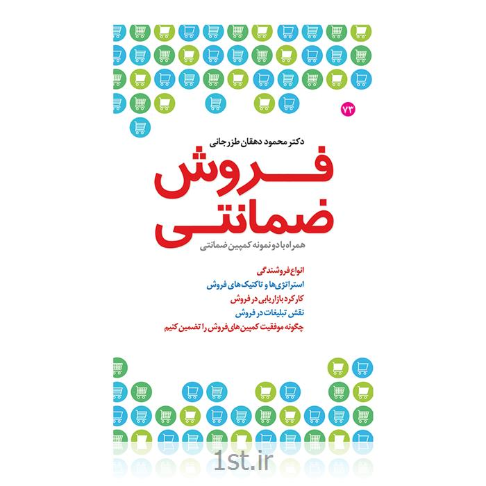 کتاب فروش ضمانتی