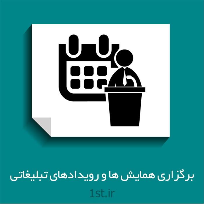 عکس مشاوره مدیریتبرگزاری همایش و رویداد تبلیغاتی holding seminar and advertising event