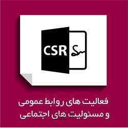عکس خدمات روابط عمومیفعالیت های روابط عمومی و مسئولیت های اجتماعی PR & CSR