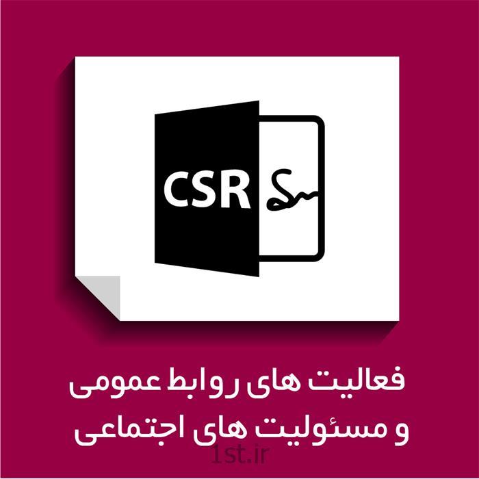 فعالیت های روابط عمومی و مسئولیت های اجتماعی PR & CSR