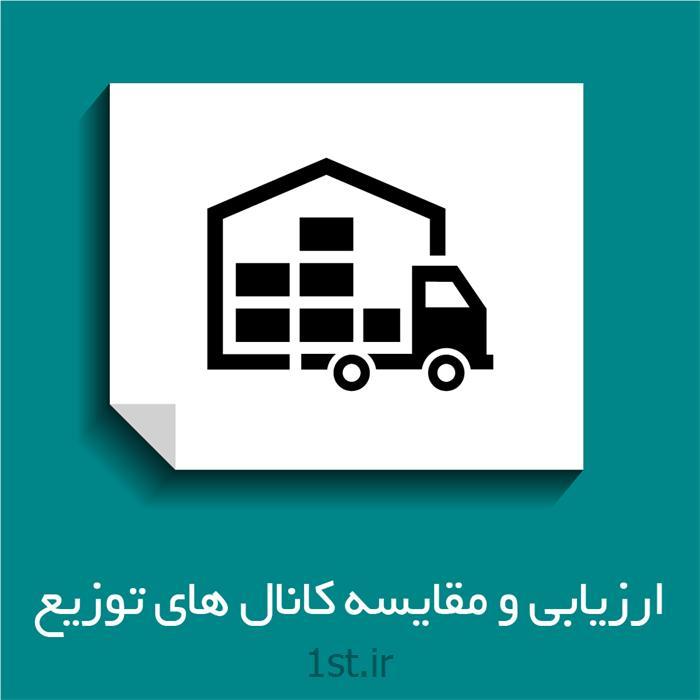عکس مشاوره مدیریتارزیابی و مقایسه کانال های توزیع distribution channel