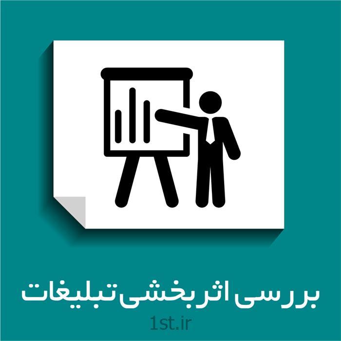 عکس مشاوره مدیریتبررسی اثربخشی تبلیغات advertising effectiveness