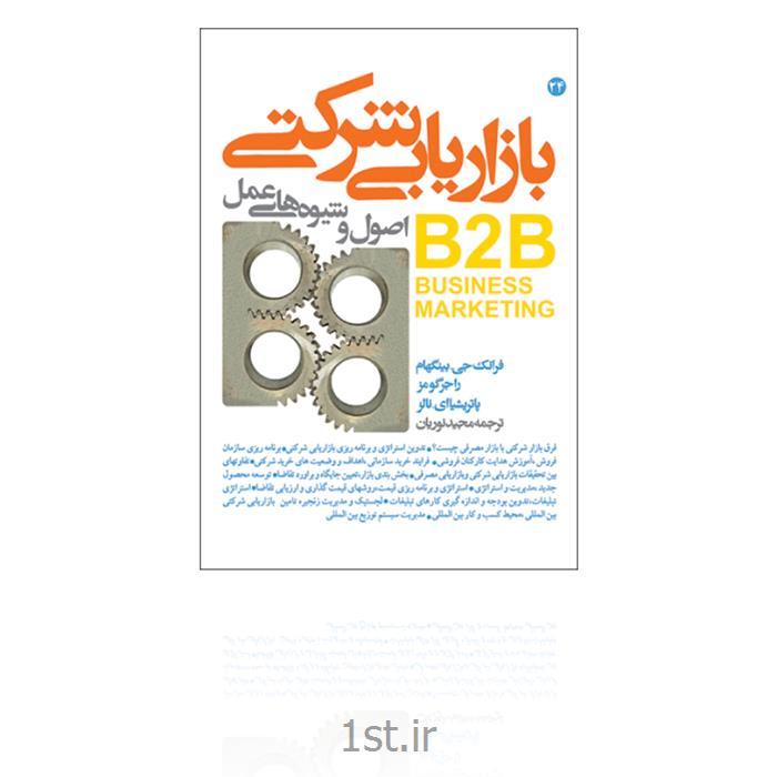 کتاب بازاریابی شرکتی اصول و شیوه های عمل (B2B)