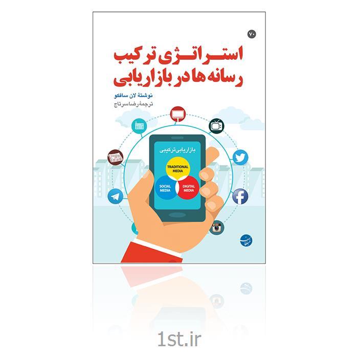 کتاب استراتژی ترکیب رسانه ها در بازاریابی<