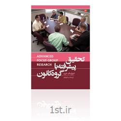 کتاب تحقیق پیشرفته با گروه کانون