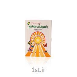 عکس سایر منابع آموزشیکتاب با هم قرآن بخوانیم