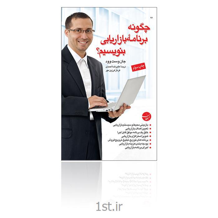 کتاب چگونه برنامه بازاریابی بنویسیم<