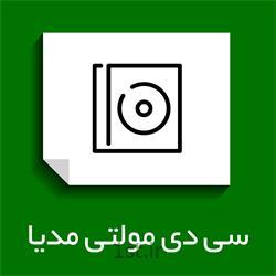 طراحی و تولید سی دی مولتی مدیا multimedia CD-DVD design