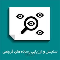 عکس مشاوره مدیریتسنجش و ارزیابی رسانه های گروهی Mass Media Evaluation