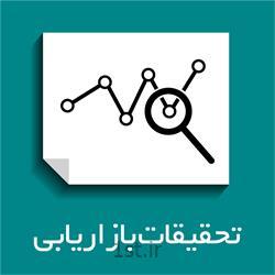 خدمات تحقیقات بازاریابی marketing research