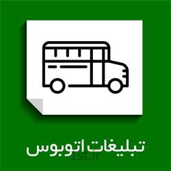 عکس تبلیغات محیطیتبلیغات محیطی در اتوبوس bus advertising